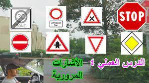 الدرس العملي (4) الأشارات المرورية المهمه 🚸🚷🚦🚧 - YouTube