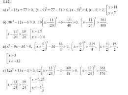 по алгебре класс Мордкович А Г упражнение ГДЗ по алгебре 9 класс Мордкович А Г 1 12 упражнение