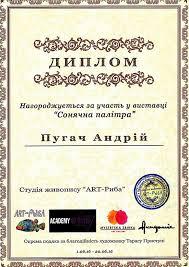 диплом выставки картин andrew pugach диплом выставки картин