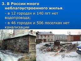 Презентация на тему Жилищное и рекреационное хозяйство России  4 3