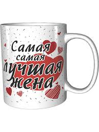 """Кружка """"Самая Лучшая Жена"""" AV Podarki 8158919 в интернет ..."""