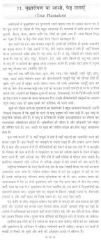 essay on tree plantation in hindi