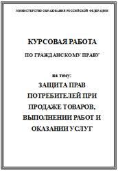 Гражданское право дипломные работы год курсовые работы  Защита прав потребителей при продаже товаров выполнении работ и оказании услуг курсовая работа по гражданскому