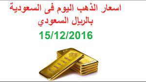اسعار الذهب اليوم في السعودية بالمصنعية - YouTube