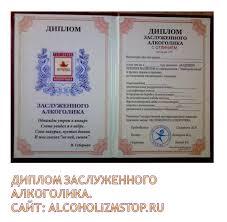 Курсовые дипломные работы на тему алкоголизм научные статьи Радуга Дипломная работа на тему алкоголизм