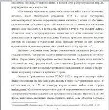 Ссылки в дипломной работе Правильное оформление ссылок в  6 gif