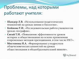 Презентация на тему ШМО учителей естественно гуманитарного  6 Проблемы