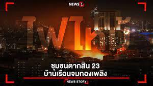 ไฟไหม้ชุมชนตากสิน23 บ้านเรือนจมกองเพลิง : [News Story]
