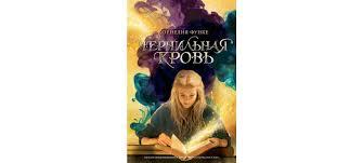 Купить <b>книгу</b> «<b>Чернильная</b> кровь», Корнелия Функе ...