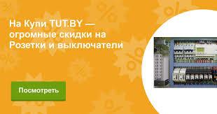 Купить Розетки и выключатели EFAPEL в Минске онлайн в ...
