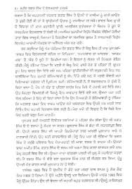 punjabi essays in punjabi language essay shaheed bhagat singh in punjabi essay on bhagat singh