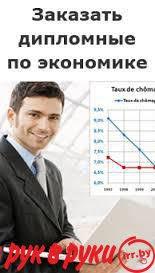 Дипломные работы отчеты по практике Без предоплаты Экономика  Дипломные работы отчеты по практике Без предоплаты Экономика бух учет