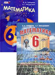ГДЗ Решебник по Математике класс Зубарева Мордкович ГДЗ решебник по математике 6 класс Зубарева Мордкович