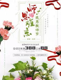 Teaching Floral Design Teachers Day Flower Florist Poster Day Poster Teachers Day