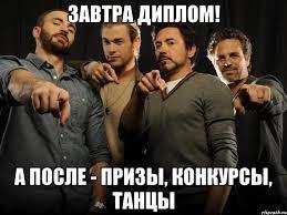Все мемы Ты защитишь диплом детка Рисовач Ру завтра диплом а после призы конкурсы танцы