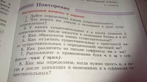 Ответы mail ru класс Повторение Контрольные вопросы и задания