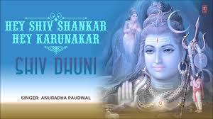 Hey Shiv Shankar Hey Karunakar Shiv ...