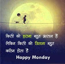 Good Morning Quotes In Hindi With Photo Hd Best of 24 Good Morning Happy Monday Wishes Quotes Images Download