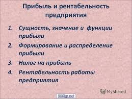 Презентация на тему Прибыль и рентабельность предприятия  1 Прибыль