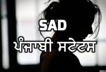 punjabi sad status ਦਰਦ ਭਰ ਪ ਜ ਬ ਸਟ ਟਸ