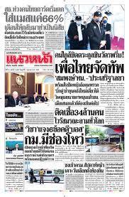 หนังสือพิมพ์แนวหน้า : หนังสือพิมพ์วันนี้