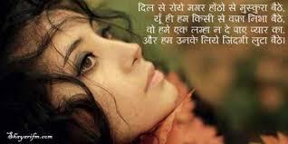 hindi sad shayari on lamha