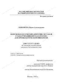 Диссертация на тему Иммунобиологические критерии состава и  Диссертация и автореферат на тему Иммунобиологические критерии состава и стандартизации фитоадаптогена для профилактической онкологии