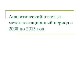 Аналитический отчет за межаттестационный период с по год