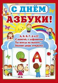 Товары для оформления сентября купить оптом в Нижнем Новгороде Плакат С Днем азбуки