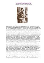 Знаки зодиака реферат по астрологии скачать бесплатно скорпион  Шопен реферат по музыке скачать бесплатно биография ноты история произведения фортепиано пианист Санд соната симфония концерты