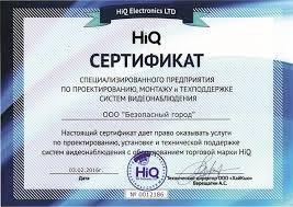 Контактная информация Безопасный город ip ahd ЛВС СКС  Сертификат от компании matrixtech Сертификат от компании hiq Продажа и монтаж систем видеонаблюдения hiwatch