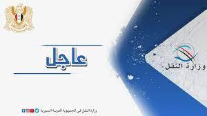 وزارة النقل في الجمهورية العربية السورية - Accueil