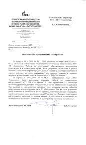 Лицензии ЗАО АСУ технология  Диплом