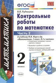 Контрольные работы по математике класс Часть К учебнику М И  Контрольные работы по математике 2 класс Часть 2 К учебнику М И