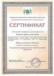 Отличные ребята Организация мероприятий Ведущий в Томске Диплом Арина Иванова 15