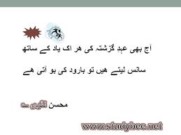 mohsin naqvi political religious poetry net house of  aaj bhi ehd e guzishta ki har ik yad kay sath sans letay hain to