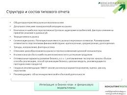 Маркетинговый отчет на Предприятии торговли Маркетинговый отчет на предприятии торговли файлом