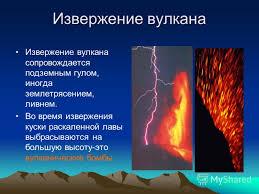 Презентация на тему Урок географии класс Открытый урок учителя  8 Извержение
