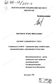 Диссертация на тему Договор банковского счета автореферат по  Диссертация и автореферат на тему Договор банковского счета научная электронная библиотека