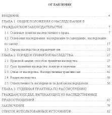 Диплом Правовое регулирование наследования по завещанию  Диплом правовое регулирование наследования по завещанию