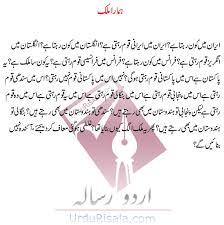 urdu adab hamara mulk an interesting piece by ibn e insha sunday 22 2011
