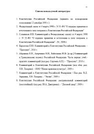 Декан НН Контрольная работа по конституционному праву e  Страница 7 Контрольная работа по конституционному праву Страница 11