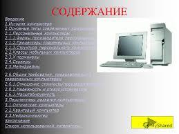 Презентация на тему Современный компьютер Перспективыразвития  2 СОДЕРЖАНИЕ ВведениеВведение