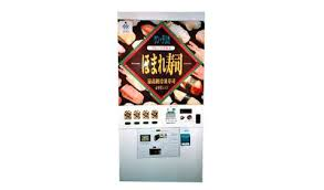 Sushi Vending Machine Impressive Weird Vending Machines From Around The World At WomansDay