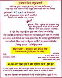 shayari sms jokes whatsapp status awesome and true heart Lines On Wedding Cards In Hindi khatarnak vivah masoom barati wallpaper lines for daughter wedding card in hindi