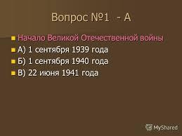 Презентация на тему История России класс Контрольная работа по  3 Вопрос