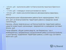 Презентация на тему Отчет по практике в Администрации Невского  7 4