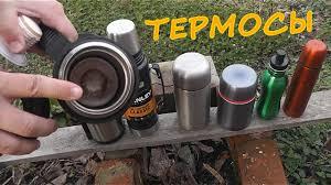 ВЫБОР <b>ТЕРМОСА</b> для похода. <b>Термос</b> STANLEY Classic 1 л ...