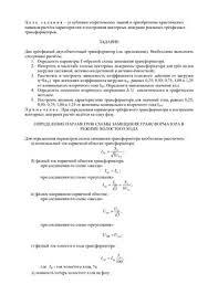 Расчёт трёхфазного двухобмоточного трансформатора Задание на  Расчёт трёхфазного двухобмоточного трансформатора Задание на курсовой проект