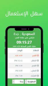 Android için مواقيت الصلاة - وقت الأذان في السعودية - APK'yı İndir